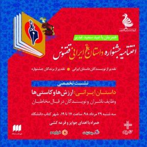 اختتامیه جشنواره داستان ایرانی