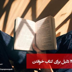 12 دلیل برای کتاب خواندن-قسمت اول